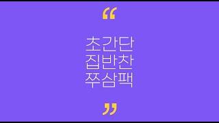 쭈꾸미삼겹살_우와한쭈삼_볶음밥 by.하마언니 '…
