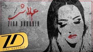 Zina Daoudia - 3lach (EXCLUSIVE Lyric Clip) | زينة الداودية - علاش (حصرياً) مع الكلمات