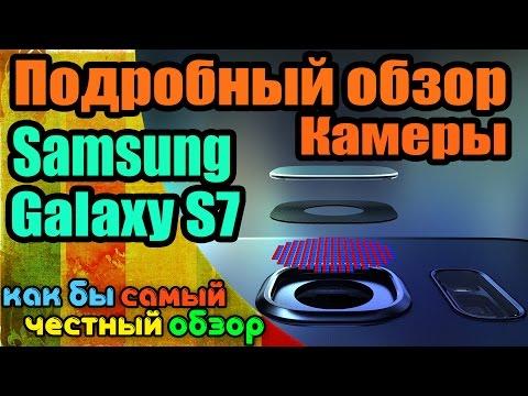 Подробный обзор камеры Samsung #Galaxy S7. Примеры фото и видео