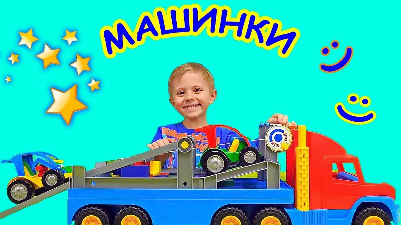 Машинки АВТОВОЗЫ для детей и Даник - Видео про МАШИНКИ для самых маленьких