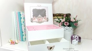 Коробка для украшений своими руками. hand made box for jewelry