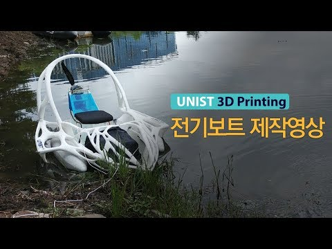 UNIST 3D Printing 전기보트 제작영상