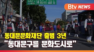 """동대문문화재단 출범 3년차 """"동대문구를 문화도…"""