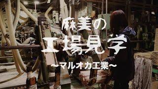 麻美の工場見学〜マルオカ工業