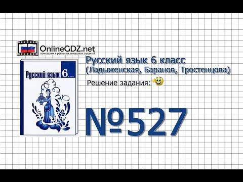 Задание № 527 — Русский язык 6 класс (Ладыженская, Баранов, Тростенцова)