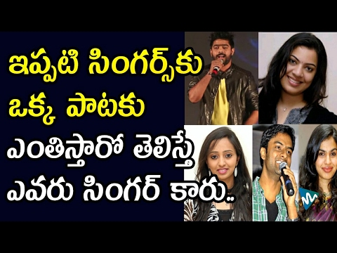 Shocking Remuneration For Tollywood Singers | Latest Telugu Film News | Tollywood News