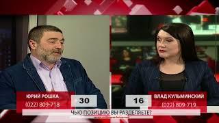 "Юрий Рошка и Влад Кульминский в программе ""Дело Принципа"""