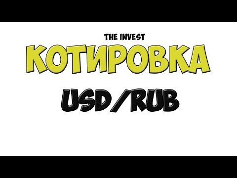 Курс доллара на сегодня / Сколько стоит доллар / Прогноз Доллар рубль 27.12.2018-28.12.2018