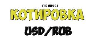 Смотреть видео Курс доллара на сегодня / Сколько стоит доллар / Прогноз Доллар рубль 27.12.2018-28.12.2018 онлайн