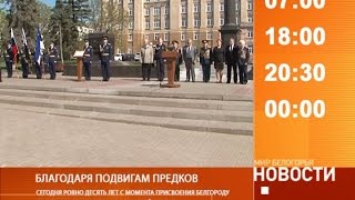 Смотрите на «Мире Белогорья» сегодня, 27 апреля