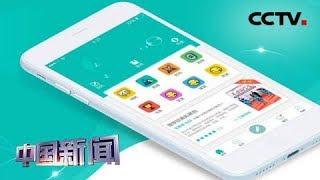 [中国新闻] 教育部等八部门联合发文 规范教育App | CCTV中文国际