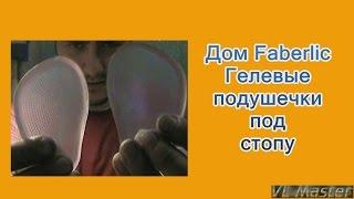 Faberlic Обзор, Гелевые подушечки под стопу для женских туфлей, удобно и комфортно