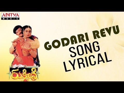 Godari Revu Lyrical   Rukmini Movie Songs   Vineeth, Sridevi   Vidyasagar   Raviraja Pinisetty