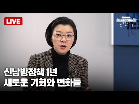 [청와대Live] 신남방정책 1년_새로운 기회와 변화들