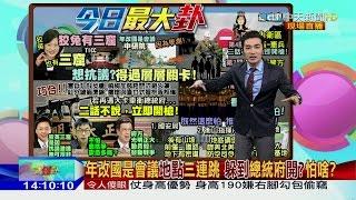 2017 01 18大政治大爆卦完整版 狡 英 三窟 躲到總統府 想抗議先過五關