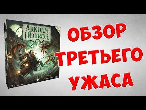 Обзор Ужас Аркхема третье издание. Распаковка.