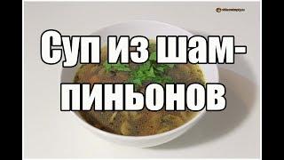 Суп из шампиньонов / Mushroom Soup | Видео Рецепт