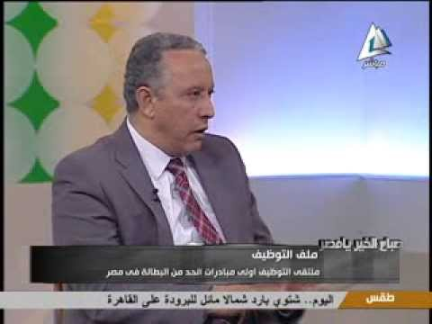 Employment Fair - interview Good Morning Egypt