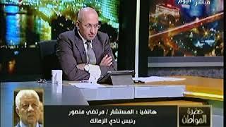 بلاش ننفخ في صلاح.. مرتضى منصور: هذا هو فخر العرب الحقيقي.. فيديو
