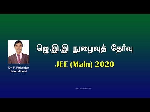 ஜெ.இ.இ. நுழைவுத்தேர்வு 2020 | ஐ.ஐ.டி | JEE (Main) Exam Tamil 2020