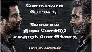 Cover images Karuppu Vellai (Lyric Video) - Vikram Vedha - Lyrics of Vignesh Shivan | Sivam & Sam C.S