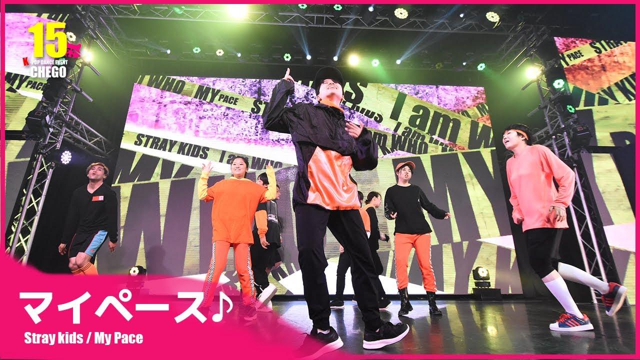 """5-2 マイペース♪ (fixed cam) Stray Kids """"My Pace"""" 커버 댄스 무대 【ちぇご15】DANCE COVER STAGE Tokyo Japan"""