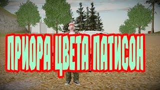 БПАН  ПРИОРА ЦВЕТА ПАТИСОН