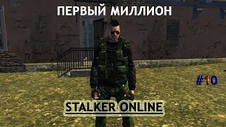 Stalker Online квест \