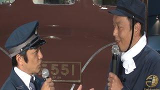 2015年9月16日 埼玉・鉄道博物館 お笑いコンビの中川家が東京オリンピッ...
