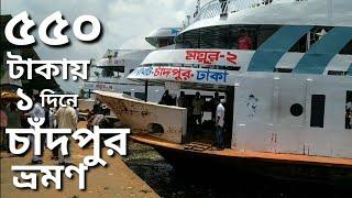 ৫৫০ টাকায় চাঁদপুরে একদিনে লঞ্চ ভ্রমন। চাঁদপুর ট্রাভেল গাইড।journey by launch । ইলিশ ভাজা। Chadpur