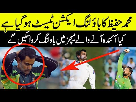 Mohammad Hafeez Received A Happy New About His Bowling Action