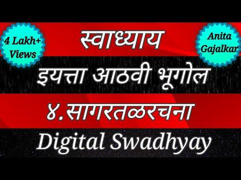 स्वाध्याय वर्ग आठवा। सागरतळरचना।  swadhyay। varg athva bhugol।  इयत्ता आठवी। class 8। std 8। वर्ग ८ thumbnail