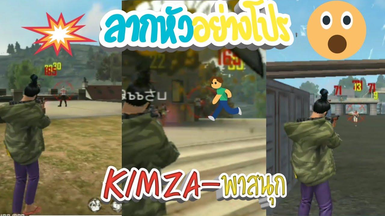 ลากหัวอย่างโปร/ລາກຫົວຢ່າງໂປຣ/Kimza-พาสนุก