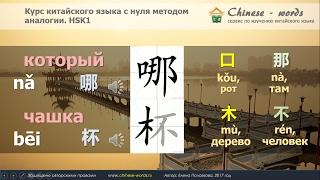 14 урок. Конкретизация предмета в китайском языке.