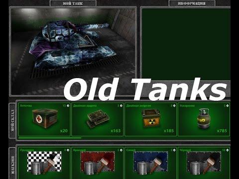 видео: Настройка old tanks - Старые Танчики