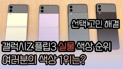 함께해요! 실물 갤럭시Z 플립3 색상 크림, 라벤더, 그린, 팬텀 블랙 순위 정해볼까요? - Galaxy Z Flip3 Color