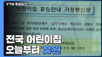 """전국 어린이집 오늘부터 휴원...""""가족 돌봄 휴가 유급 검토"""" / YTN"""