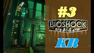 Прохождение Bioshock. Серия #3