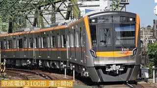 【成田スカイアクセス】京成3100形運行開始 2019年10月