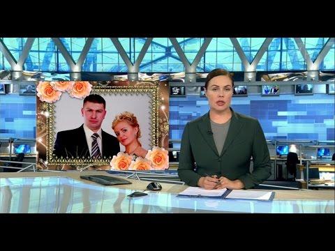 Шуточное поздравление на годовщину свадьбы в стиле новостей