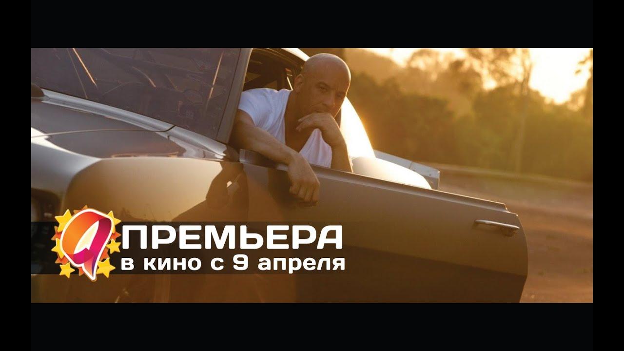 Трейлер 7 HD|Апрель Премьера Форсаж 2019 | форсаж 7 фильм на русском полностью смотреть
