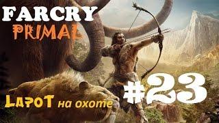 Far Cry Primal #23.