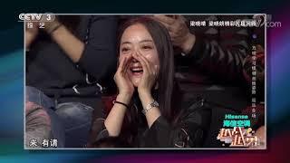 [越战越勇]梁晓晴梁晓朗精彩片段回顾  CCTV综艺