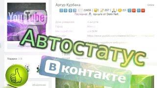 Как сделать автостатус на страницу вконтакте