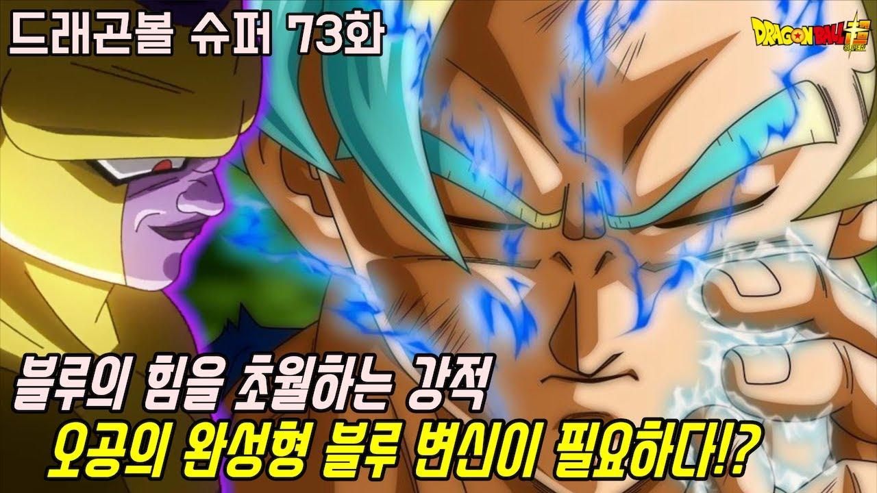 [드래곤볼 슈퍼 73화]블루의 힘을 초월하는 강적!? 오공의 완성형 블루 변신이 필요하다!!