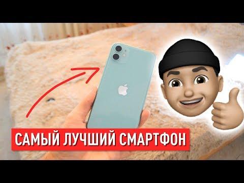 КУПИЛ СЕБЕ ЗЕЛЁНЫЙ IPhone 11 на 128ГБ. КАК ЭТО ПОСЛЕ АНДРОИД? ЛУЧШИЙ