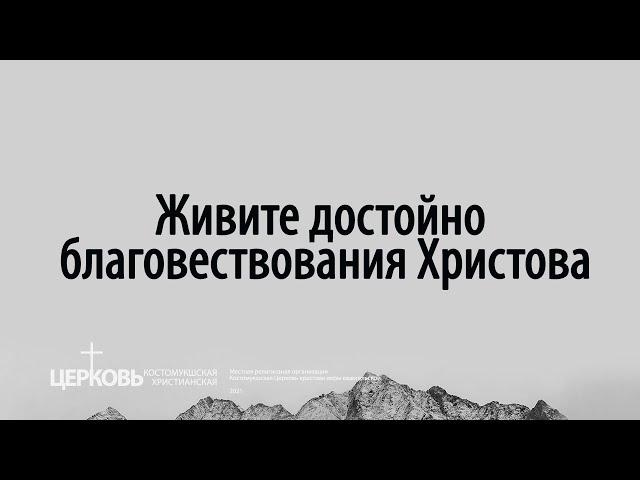 📖Живите достойно благовествования Христова (Попков Иван Петрович | 21 февраля 2021)