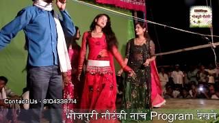 भोजपुरी नौटंकी (बैजपुर) भाग-3 || Bhojpuri Nautanki (Baijpur) Part-3