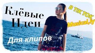 КЛЁВЫЕ ИДЕИ ДЛЯ КЛИПОВ !!!! В Tik Tok ( Musical.ly )