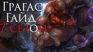 League of Legends Gragas (Грагас) Лес 7 Сезон, патч 7.4